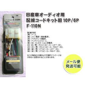 日産車用 オーディオ配線コードキット/オーディオハーネス旧10p/6P miyako-kyoto