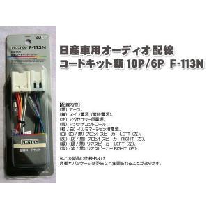日産車用 オーディオ配線コードキット/オーディオハーネス新10P.6P miyako-kyoto