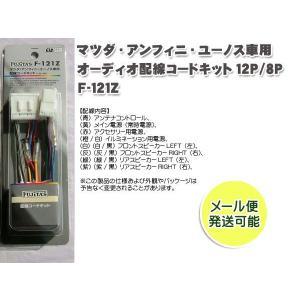 マツダ・アンフィニ・ユーノス車用 オーディオ配線コードキット/オーディオハーネス12P・8P miyako-kyoto