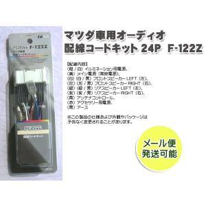 マツダ車用 オーディオ配線コードキット/オーディオハーネス24P miyako-kyoto