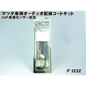 マツダ車用 オーディオ配線コードキット/オーディオハーネス24P 車速センサー対応 F-123Z miyako-kyoto