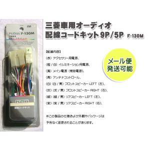 三菱車用 オーディオ配線コードキット/オーディオハーネス 9P・5P miyako-kyoto