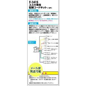 スズキ車用 オーディオ配線コードキット/オーディオハーネス 12P F miyako-kyoto