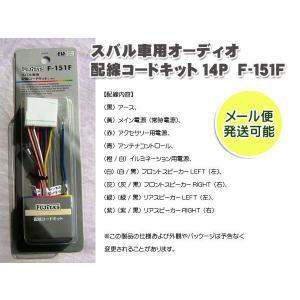 スバル車用 オーディオ配線コードキット/オーディオハーネス14P miyako-kyoto