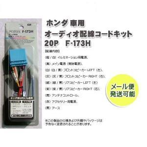 ホンダ・スズキ・マツダ車用 オーディオ配線コードキット/オーディオハーネス 20P miyako-kyoto