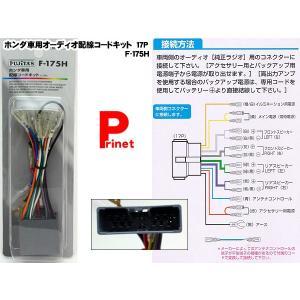 ホンダ車用 オーディオ配線コードキット/オーディオハーネス 17P miyako-kyoto