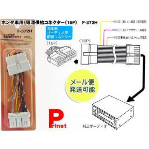 お得投函可 ホンダ用電源供給コネクター/電源取り出しキット(16P)|miyako-kyoto