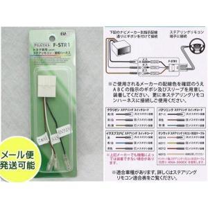 トヨタ車用 ステアリモコン ステアリング スイッチ 接続ハーネス トヨタ車用(20P) F-STR1|miyako-kyoto