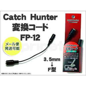 3.5mm/F型変換 カーTVアンテナ入力変換コード FP-12 miyako-kyoto
