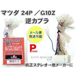 純正ステレオコネクター/逆カプラ/逆ハーネスマツダ24P G10Z|miyako-kyoto