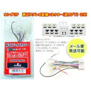 純正ステレオコネクター/逆カプラ/逆ハーネスホンダ17P G11H|miyako-kyoto