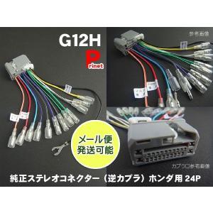純正ステレオコネクター/逆カプラ/逆ハーネスホンダ24P  G12H|miyako-kyoto