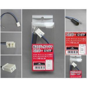 ネコポス可 純正ステレオアンテナコネクター(逆カプラ) トヨタ・ダイハツ・スバル純正ステレオよりラジオアンテナジャック取り出し用 G16TF|miyako-kyoto