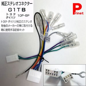 純正ステレオコネクター(逆カプラ) トヨタ用/ダイハツ用 10P・6P G1TB|miyako-kyoto