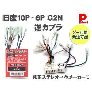 日産・ニッサン用/10P・6P純正ステレオコネクター/逆カプラ/逆ハーネス G2N|miyako-kyoto