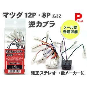 純正ステレオコネクター/逆カプラ/逆ハーネス マツダ12P・8P G3Z|miyako-kyoto