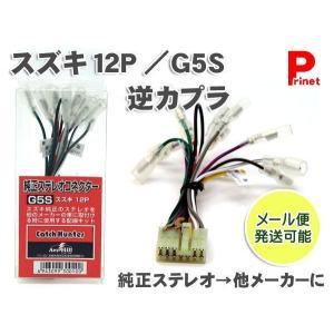送料お得 ネコポス可 純正ステレオアンテナコネクター(逆カプラ) スズキ12p /カーオーディオ G5S|miyako-kyoto