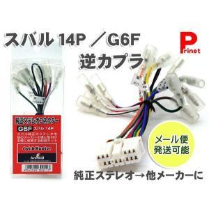 純正ステレオコネクター/逆カプラ/逆ハーネススバル14P  G6F|miyako-kyoto