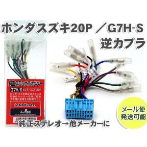 純正ステレオコネクター/逆カプラ/逆ハーネスホンダ・スズキ20P G7H-S レビュー参考にして!|miyako-kyoto