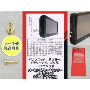 お得投函可 パーキングブレーキセンサー解除用プラグ 2.5mm ゴリラ ミニゴリラ メモリーナビ用|miyako-kyoto