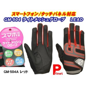 スマホ対応 ライトメッシュグローブ レッド GM-504A リード工業|miyako-kyoto