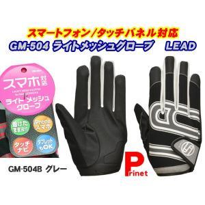 スマホ対応 ライトメッシュグローブ グレー GM-504B リード工業|miyako-kyoto