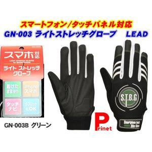 スマホ対応 ライトストレッチグローブ グリーン GN-003B リード工業|miyako-kyoto