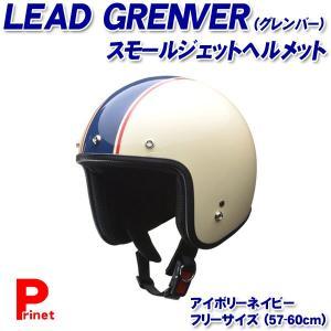 品番  GRENVER-IV 品名  スモールジェットヘルメット LEAD GRENVER (グレン...