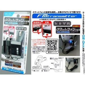 DC12V専用 スマートフォン対応 FMトランスミッター 4CH/マイクロUSB充電/3.5mm音声入力 GS-136|miyako-kyoto