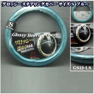 軽自動車 コンパクトカー ステアリングカバー ハンドルカバー サイズS ブルーGS12-LS|miyako-kyoto