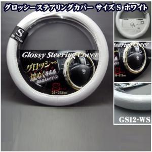 軽自動車 コンパクトカー ステアリングカバー ハンドルカバー サイズS ホワイトGS12-WS|miyako-kyoto