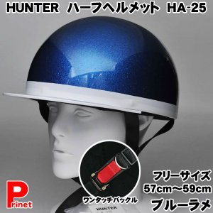 半ヘル 半キャップ HUNTER バイク ハーフヘルメット ブルーラメ  フリーサイズ 57〜59cm HA-25-BL-LA|miyako-kyoto