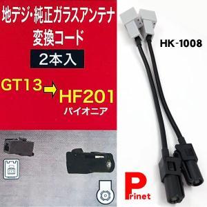 GT13→パイオニアHF-201変換 地デジ・純正ガラスアンテナ変換コード 2本入り HK-1008|miyako-kyoto