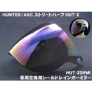 HUNTER ARCストリート バイク ハーフヘルメット HUT-2専用交換用シールド レインボーミラー|miyako-kyoto