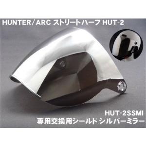 HUNTER ARCストリート バイク ハーフヘルメット HUT-2専用交換用シールド シルバーミラー|miyako-kyoto