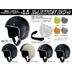 激安3点セット・BARTON BC-6 スモール ジェットヘルメット リード工業|miyako-kyoto