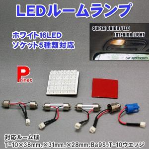 ネコポス可 LEDルーム球 ルームランプ 多目的LEDインテリアライト ホワイト16LED 35×35mm セール SALE|miyako-kyoto