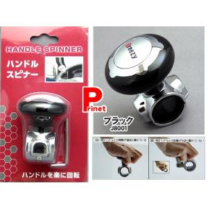 パワーハンドル/ハンドルノブ回転補助具/ハンドルハンドルスピンナー ブラック J8001|miyako-kyoto
