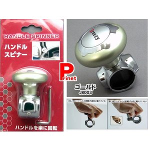 パワーハンドル/ハンドルノブ回転補助具/ハンドルハンドルスピンナー シャンパンゴールド J8003|miyako-kyoto