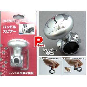パワーハンドル/ハンドルノブ回転補助具/ハンドルハンドルスピンナー シルバー J8004|miyako-kyoto