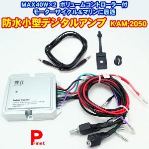 防水小型デジタルアンプ MAX40W×2(4Ω) ボリュームコントローラー/3.5mm入力端子付 モーターサイクル&マリンに最適 Catch Hunter 響音KYOTO KAM-2050|miyako-kyoto