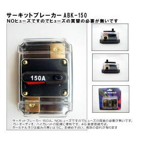 サーキットブレーカー150A 4G直接接続方式 12V用 ABK-150|miyako-kyoto
