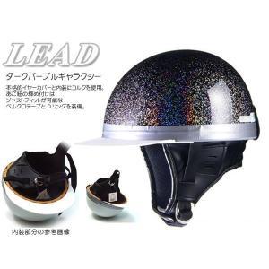 ハービーHS-50 1 コルクヘルメット /バイク ハーフヘルメット/半キャップ/半帽 HS-501 ダークパープルギャラクシー|miyako-kyoto