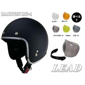 3点セット・BARTON BC-6 スモール ジェットヘルメット マットブラック miyako-kyoto