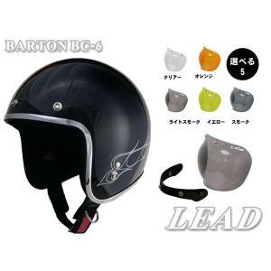 3点セット・BARTON BC-6 スモール ジェットヘルメット ブラック×ホワイトフレア miyako-kyoto