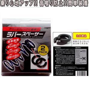 ラバースペーサー 2個入り KMRS-01 音鳴りの防止 はめ込むだけで乗り心地アップ♪|miyako-kyoto