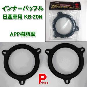 響音(KYOTO) インナーバッフル 日産車用 2個入り KB-20N miyako-kyoto
