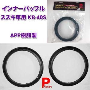 響音(KYOTO) インナーバッフル スズキ車用 2個入り KB-40S miyako-kyoto