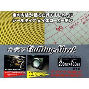 品番 KCA3 品名 カー用品・内装シート/ インテリアカッティングシート イエローカーボン シール...