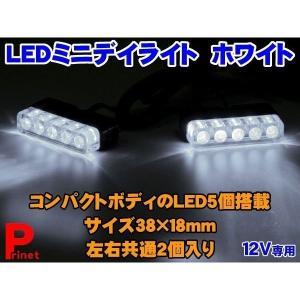 お得投函可 LEDミニデイライト ホワイト|miyako-kyoto